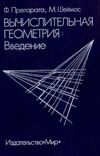Вычислительная геометрия. Введение — обложка книги.