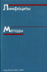Лимфоциты. Методы — обложка книги.