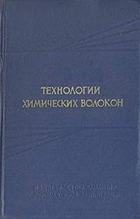 Технология производства химических волокон — обложка книги.