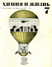 Химия и жизнь №07/1969 — обложка книги.