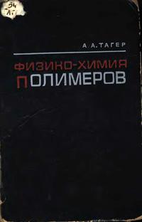 Физико-химия полимеров — обложка книги.