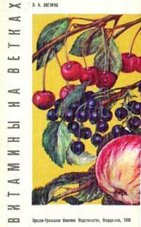 Витамины на ветках — обложка книги.