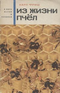 В мире науки и техники. Из жизни пчел — обложка книги.