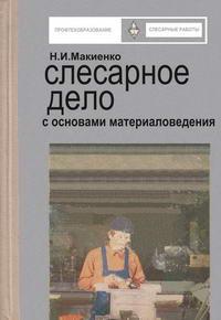 Слесарное дело с основами материаловедения — обложка книги.