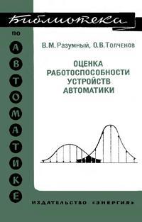 Библиотека по автоматике, вып. 569. Оценка работоспособности устройств автоматики — обложка книги.
