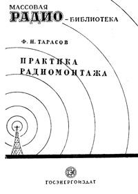 Массовая радиобиблиотека. Вып. 42. Практика радиомонтажа — обложка книги.