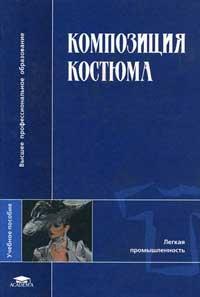 Композиция костюма — обложка книги.