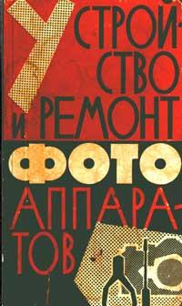 Устройство и ремонт фотоаппаратов — обложка книги.
