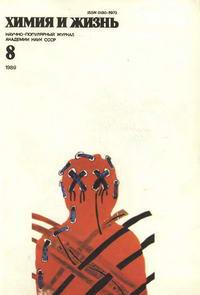 Химия и жизнь №08/1989 — обложка книги.