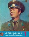 Авиация и космонавтика №1/1987 — обложка книги.