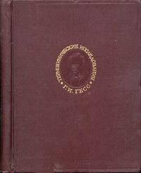 Термохимические исследования — обложка книги.