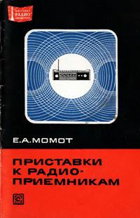 Массовая радиобиблиотека. Вып. 819. Приставки к радиоприемникам — обложка книги.