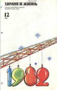 Химия и жизнь №12/1981 — обложка книги.