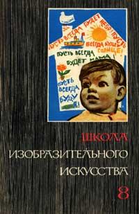 Школа изобразительного искусства №8 — обложка книги.