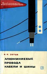 Библиотека электромонтера, выпуск 187. Алюминиевые провода, кабели и шины — обложка книги.