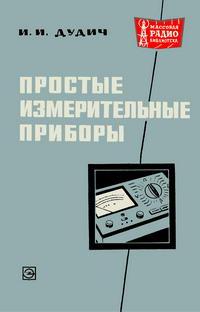 Массовая радиобиблиотека. Вып. 751. Простые измерительные приборы — обложка книги.