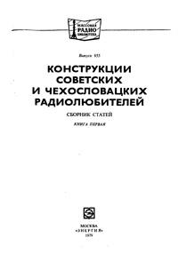 Массовая радиобиблиотека. Вып. 955. Конструкции советских и чехословацких радиолюбителей. Кн. 1 — обложка книги.