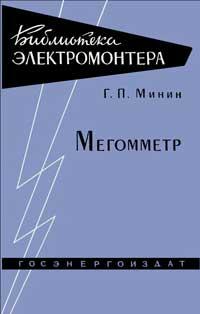 Библиотека электромонтера, выпуск 86. Мегомметр — обложка книги.