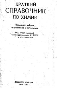 Краткий справочник по химии — обложка книги.