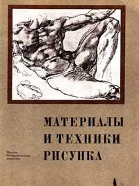Материалы и техники рисунка — обложка книги.