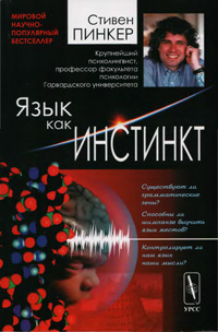 Язык как инстинкт — обложка книги.