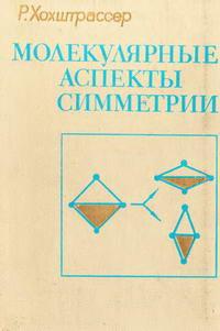 Молекулярные аспекты симметрии — обложка книги.