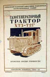Газогенераторный трактор ХТЗ-Т2Г. Временное краткое руководство — обложка книги.