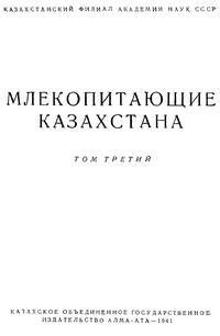 Млекопитающие Казахстана. Том 3. Копытные — обложка книги.