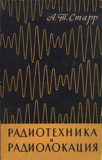 Радиотехника и радиолокация — обложка книги.