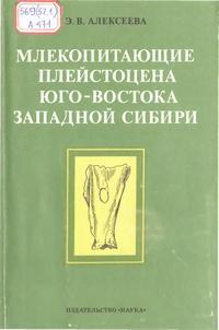 Млекопитающие плейстоцена юго-востока Западной Сибири (хищные, хоботные, копытные) — обложка книги.