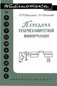 Библиотека по автоматике, вып. 19. Передача телемеханической информации — обложка книги.