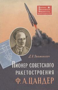 Пионер советского ракетостроения Ф. А. Цандер — обложка книги.