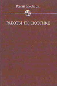 Работы по поэтике — обложка книги.