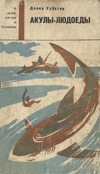 В мире науки и техники. Акулы-людоеды — обложка книги.