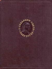 Оптический трактат о градации света — обложка книги.
