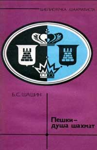 Библиотечка шахматиста. Пешки — душа шахмат — обложка книги.