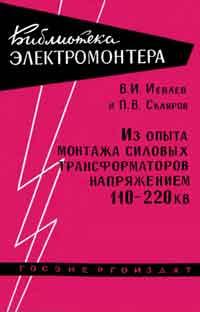 Библиотека электромонтера, выпуск 58. Из опыта монтажа силовых трансформаторов напряжением 110-220 кв — обложка книги.