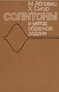 Солитоны и метод обратной задачи — обложка книги.