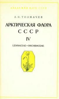 Арктическая флора СССР. Выпуск 4 — обложка книги.