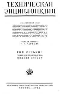 Техническая энциклопедия. Том 7. Доменное производство – Жидкий воздух — обложка книги.