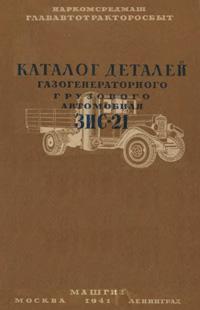 Каталог деталей газогенераторного грузового автомобиля ЗИС-21 — обложка книги.