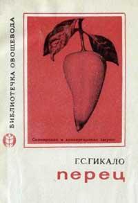 Перец — обложка книги.