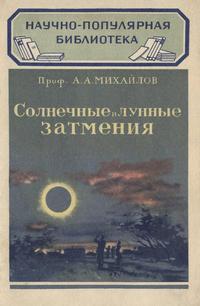 Солнечные и лунные затмения — обложка книги.