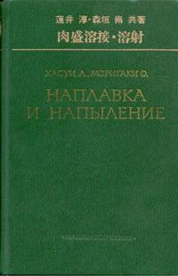Наплавка и напыление — обложка книги.