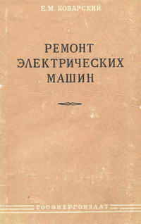 Ремонт электрических машин — обложка книги.