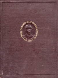 К. К. Клаус. Избранные труды по химии платиновых металлов — обложка книги.