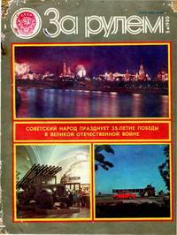 За рулем №05/1980 — обложка книги.