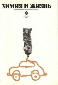Химия и жизнь №09/1976 — обложка книги.