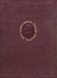 Луи Пастер. Избранные труды в двух томах. Том 2 — обложка книги.