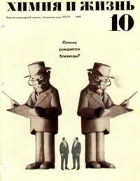 Химия и жизнь №10/1969 — обложка книги.